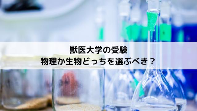 獣医受験 物理か化学